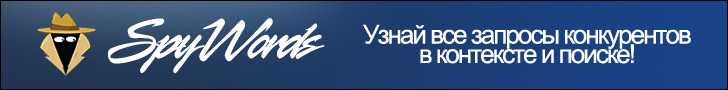 SpyWords.ru
